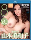 山本美和子 絶対!!ベスト 8じかん。【ブルーレイディスク版】/山本美和子