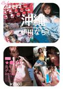 沖縄 〜元モデルがデビュー。〜/伊川なち