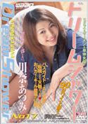 ドリームシャワー17/川奈あつみ