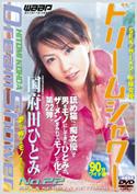 ドリームシャワー22/国府田ひとみ