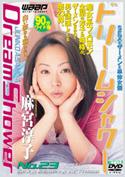 ドリームシャワー23/麻宮淳子
