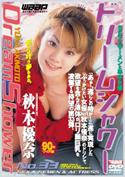 ドリームシャワー33/秋本優奈
