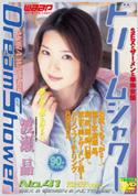 ドリームシャワー41/渡瀬晶