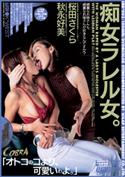 痴女ラレル女。/桜田さくら 秋永好美