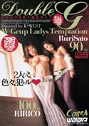 Double*G/佐藤るり&#215RIRICO