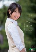 女子高生イラマチオ/湊莉久