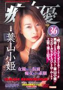 「痴」女優36/葉山小姫