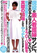 現役の美人看護婦サンに、「許されるんならシテみたい」という懲戒免職モンの患者さんへのエッロ〜い診察を実際の職場とかでヤッていただきました。/海老川りえ(仮名・21歳)