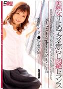 美熟女寸止めアクメ・焦らし悶絶トランス/現役ナレーター・いずみさん(32)