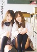 やっぱり、君が好き 〜第2章・卒業〜 18歳・微乳レズビアン/麻倉憂 篠めぐみ