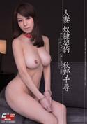 人妻奴隷契約/秋野千尋