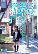 この子があの時在学中じゃなかったら卒業前に売るはずだったビデオ/桜木郁