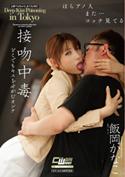 接吻中毒/森沢かな(元飯岡かなこ)