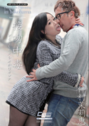 接吻中毒/仲村茉莉恵