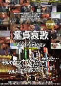 童貞哀歌 Virgin Elegy 〜童貞喪失ドキュメント〜/素人