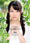 ろりシャッ!! 少女を溺愛するカタチ/大島美緒