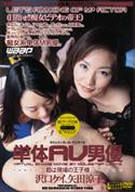単体AV男優/沢口ケイ 矢田涼子