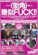 (街角)疑似FUCK!!/日高ゆりあ 坪井あみか 西山遥 島崎あきほ
