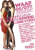 ワープエンタテインメント1年まるごと特別総集編 4時間 06/07/2006出演女優