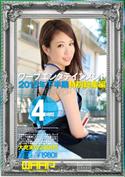 ワープエンタテインメント2015年下半期特別総集編 4時間/2015年下半期出演女優
