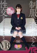 制服美少女と性交 VR/小枝成実