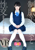 制服美少女と性交 VR/美甘りか