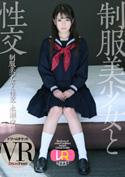 制服美少女と性交 ver.VR/永瀬ゆい