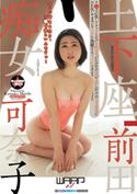 土下座痴女/前田可奈子