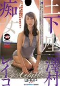 土下座痴女/澤村レイコ