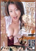 巨乳マンション18 性春ざかりのEカップよがり妻/友田真希