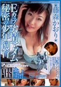 巨乳マンション23 〜Eカップ劣情マダム 秘密の少年飼育〜/藤森かおり