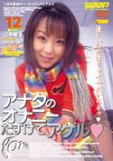 アナタのオナニーたすけてアゲル12/吉井愛美