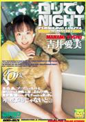 ロリでNIGHT/吉井愛美