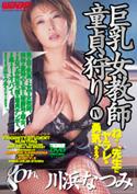 巨乳女教師童貞狩り4/川浜なつみ