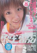TOKYO Rin.*Rin.*Land/Rin.