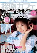 接吻カフェ/聖まこと