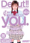 極モザ X 萌えコス/you.