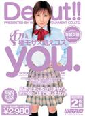 極モザ X 萌えコス(初回限定2枚組)/you.