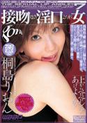 接吻しまくり淫口よだれ女 VOL.7/桐島りおん