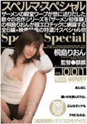 スペルマ×スペシャル vol.001/桐島りおん