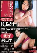 巨乳クラブ 01 「わたし、乳首がMなんです…」編/杉山圭