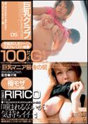 巨乳クラブ 05 「吸い付かれると、声が大きくなっちゃうんです…」編/RIRICO