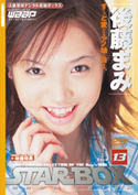 STAR BOX 13/後藤まみ