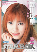 STAR BOX 14/森川珠里
