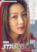 STAR BOX 15/井上千尋