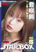 STAR BOX 17/音咲絢