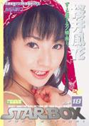 STAR BOX 18/桜井風花