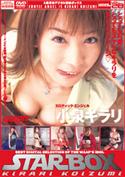 STAR BOX 28/小泉キラリ