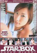 STAR BOX VOL.46/三上翔子