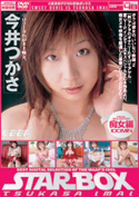 STAR BOX VOL.48 [痴女編]/今井つかさ